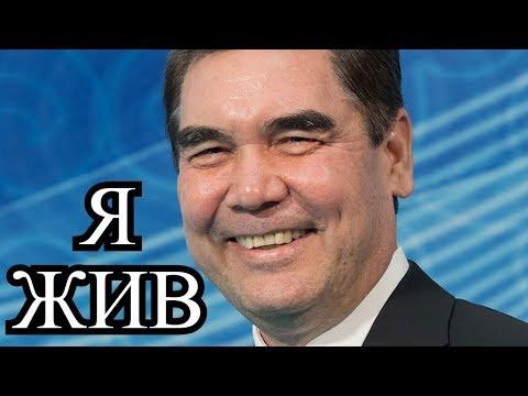 Президент Туркменистана Гурбангулы Бердымухамедов ЖИВ и впервые появился на публике