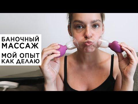 Баночный массаж от целлюлита в домашних условиях видео