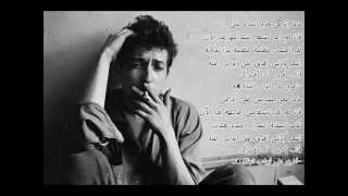 BOB DYLAN - Knockin' On Heaven's Door - ترجمة عربية