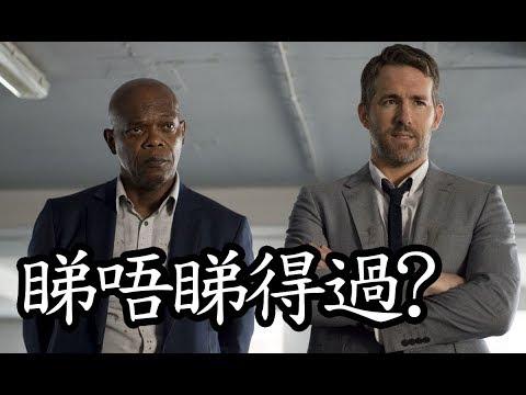 《保鏢救殺手》The Hitmans Bodyguard 睇唔睇得過? (2017)
