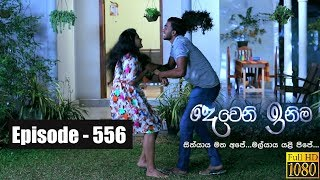 Deweni Inima | Episode 556 26th March 2019 Thumbnail