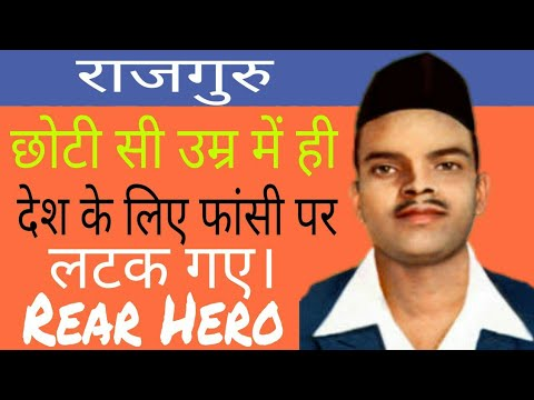 Rajguru Biography in Hindi. Indian Real Hero
