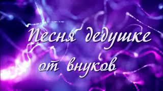 пЕСНЯ ДЕДУШКА С ДНЕМ РОЖДЕНИЯ МИНУСОВКА