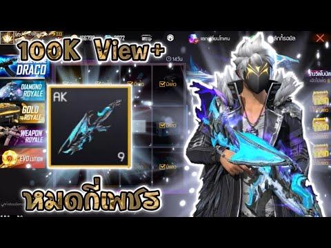 "FreeFire - กิจกรรมใหม่ ""สุ่มสกิล AK มังกรฟ้า "" หมดกี่เพชรไปดูกันเลย!! #BlueFrameDraco"