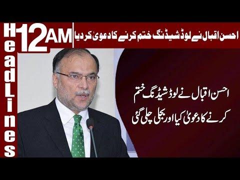 Ahsan Iqbal Ka Load Shedding Khatam Karnay Ka Dawa - Headlines 12 AM - 22 May 2018 | Express News