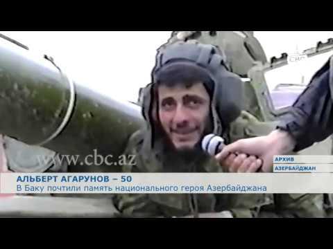 В Баку почтили память Национального Героя Азербайджана Альберта Агарунова