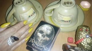 """Часть № 1. """" МУЖЧИНА на пороге...""""  Гадание на чае и картах.."""