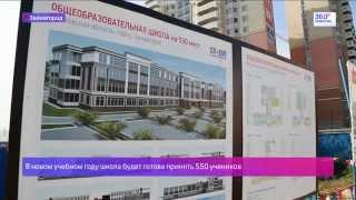 В Звенигороде строят новую школу(, 2014-09-16T06:32:13.000Z)