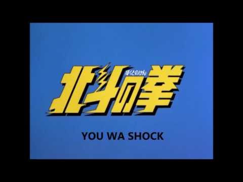Hokuto no Ken - You wa Shock full version (Romaji lyrics)