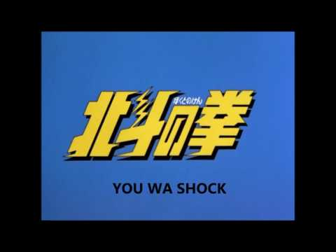Hokuto no Ken  You wa Shock full version Romaji lyrics