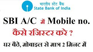 How to Register mobile number in sbi account in hindi, sbi account me mobile no kaise register kare