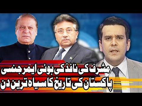 Center Stage With Rehman Azhar - 3 November 2017 - Express N