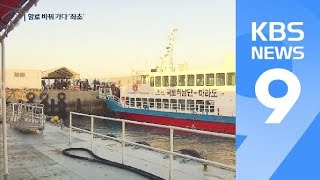 마라도 여객선 '아찔한 순간'…199명 모두 구조 / …