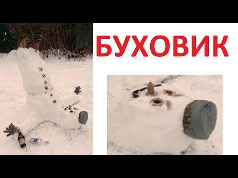 Лютые приколы. Снеговик - БУХОВИК - Лучшие приколы. Самое прикольное смешное видео!