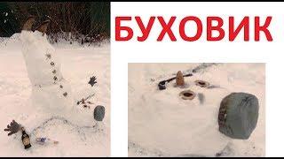 Лютые приколы. Снеговик - БУХОВИК