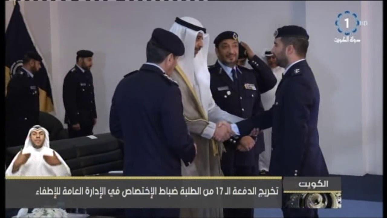 98a3e34ba تخريج الدفعة الـ 17 من الطلبة ضباط الاختصاص في الادارة العامة للاطفاء