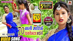 #Video_70 वाली मारिके डायरेक्टर भईले_Guddu Lahari_70 Wali Marike Director Bhaile_सावन गीत_Hit Songs