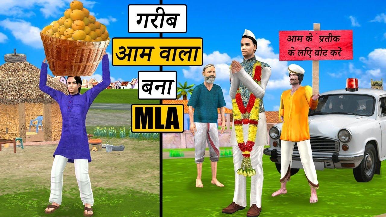 गरिब आम वाला बना विधायक Garib Mango Wala Bana MLA Comedy Video हिंदी कहानियां Hindi Kahaniya Comedy