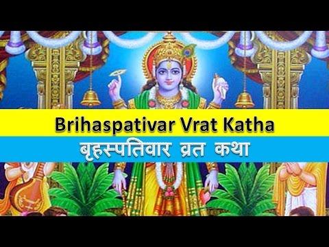 बृहस्पतिवार व्रत कथा | Brihaspativar Vrat Katha in Hindi | Thursday Fast Story in Hindi