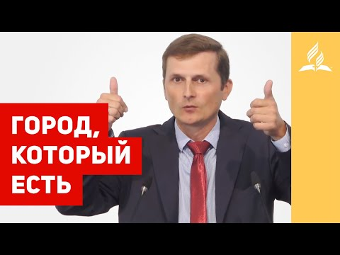 Город, который есть – Павел Жуков | Проповеди | Адвентисты Подольска
