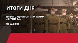 Итоги дня. 02 марта 2021 года. Информационная программа «Якутия 24»