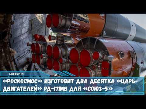 Два десятка РД-171МВ которые прозвали «царь-двигателем» планирует изготовить «Роскосмос»