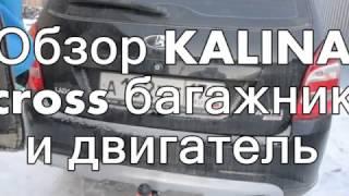 видео Багажник на Калину универсал: выбор и установка