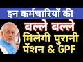 लाखों की बल्ले बल्ले मिला Old Pension & GPF #Govt Employees & Pensioners latest News today