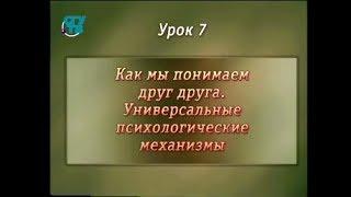видео Перцепция - социальная, функции, понятия, механизмы, эффекты