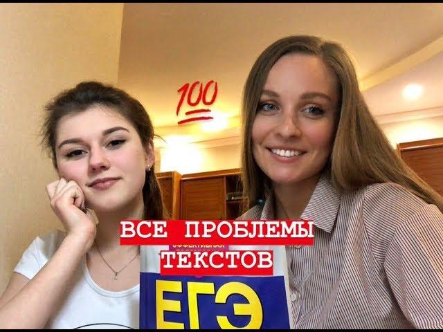 ВСЕ ПРОБЛЕМЫ ТЕКСТОВ ЕГЭ 2019