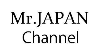 Mr.JAPANとは、国際的な美の祭典であるミス・ユニバース・ジャパンの男...