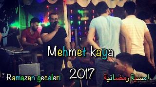 امسية رمضانية محمد قيا 2017 اجمل خوريات اغاني دبكات تركماني  Mehmet kaya - hafle - Ramazan gecesi
