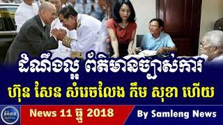 ដំណឹងបន្ទាន់ពីលោក កឹម សុខា សូមស្តាប់,Cambodia Hot News, Khmer News