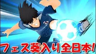 【たたかえドリームチーム グローバル版】実況#559 フェス葵入り全日本でオンライン!【Captain Tsubasa Dream Team】