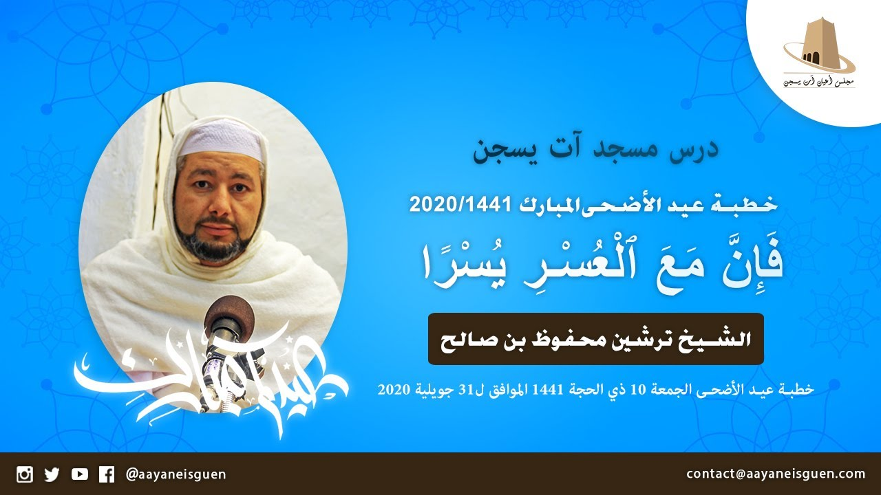 خطبة عيد الأضحى 2020: فإنَ مع العسر يسراً – ترشين محفوظ بن صالح
