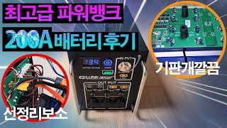 차박용 최고급형 파워뱅크 셀링크 NEO+200