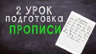 Подготовка к школе 2 урок - начало работы в тетради