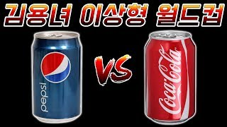 김용녀는 펩시파 코크파?! 음료 이상형 월드컵