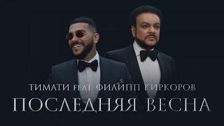 Download Тимати feat. Филипп Киркоров - Последняя весна (премьера клипа, 2017) Mp3 and Videos