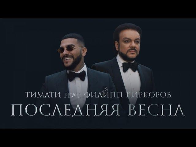 Конфликт Киркорова и Тимати — условное название ссоры между певцом...