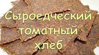 видео: Томатныи сыроедческии хлеб