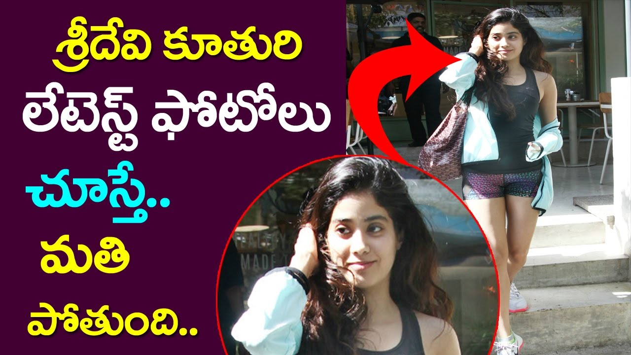 Sridevi Vijayakumar Cleavage: Sridevi Daughter Jhanvi Kapoor Cute Photos