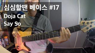 심심할땐 베이스 #17 Doja Cat - Say So (Bass)
