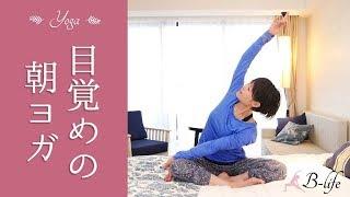 朝ヨガで心地よく目覚めよう! ベッドの上で簡単ストレッチ☆ thumbnail