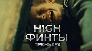 H1GH - Финты (2017) Премьера клипа