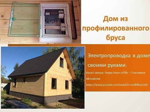 Электропроводка в деревянном доме своими руками.