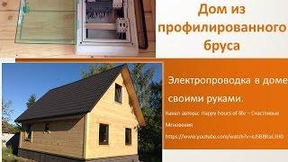 Электропроводка в деревянном доме своими руками.(Монтаж электропроводки в деревянном доме своими руками., 2016-05-16T13:08:56.000Z)