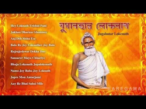 Jugabotar Lokenath   Bengali Devotional Songs   Audio Jukebox