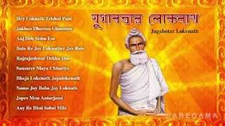 Jugabotar Lokenath | Bengali Devotional Songs | Audio Jukebox