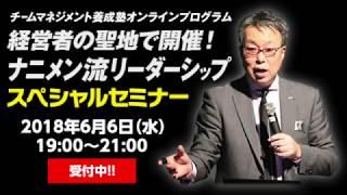 【吉井雅之】経営者の聖地で開催! ナニメン流リーダーシップ・スペシャルセミナーのお知らせ thumbnail